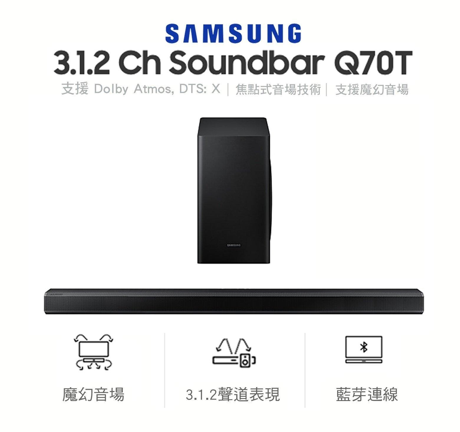 現貨供應》三星SAMSUNG Soundbar Q70T HW-Q70T/ZW台灣公司貨