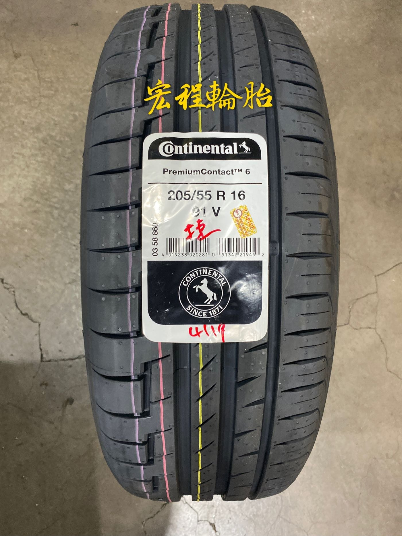 【宏程輪胎】Continental 馬牌 PremiumContact 6  205/55-16 PC6 CPC6