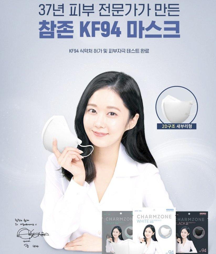 韓國製 張娜拉代言 CHARMZONE KF94口罩 單片(非醫療)