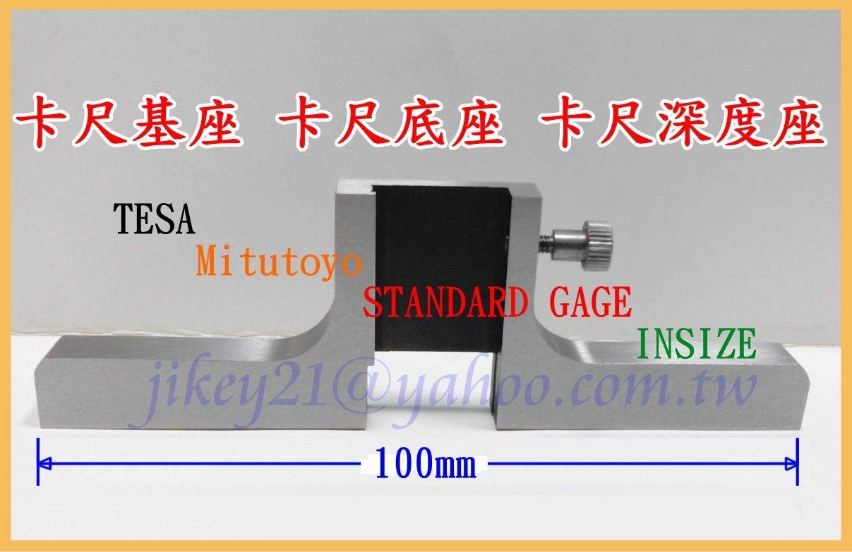 卡尺基座卡尺底座卡尺深度座電子卡尺附錶卡尺游標卡尺TESA Mitutoyo STANDARD-GAGE INSIZE