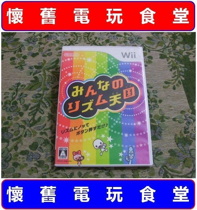※ 現貨、有影片可看『懷舊電玩食堂』《正日本原版、盒裝、WiiU可玩》【Wii】大家的節奏天國 全民節奏天國