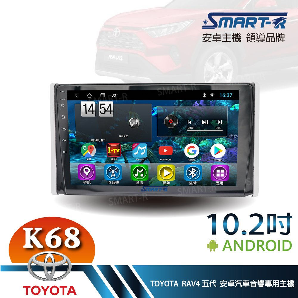 【SMART-R】TOYOTA RAV4 5代 10.2吋 安卓6+128 Android主車機-極速八核心K68