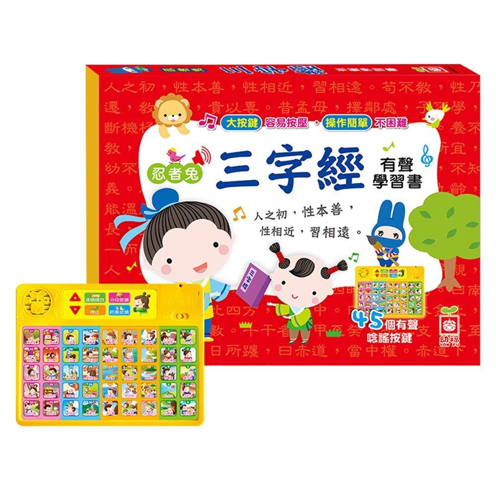 網~~幼福【4049-9 忍者兔三字經有聲學習書】
