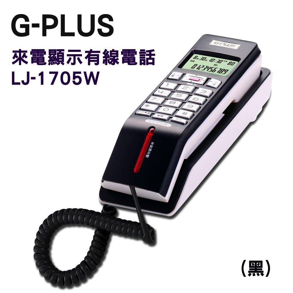 ✿國際電通✿ 【免郵,可壁掛, 1年】 G-PLUS 來電顯示 有線電話 LJ-1705 W壁掛式電話 (黑  灰)