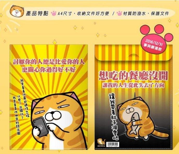 7-11 白爛貓 【 A4萬用袋】 語錄雙面 1組3款