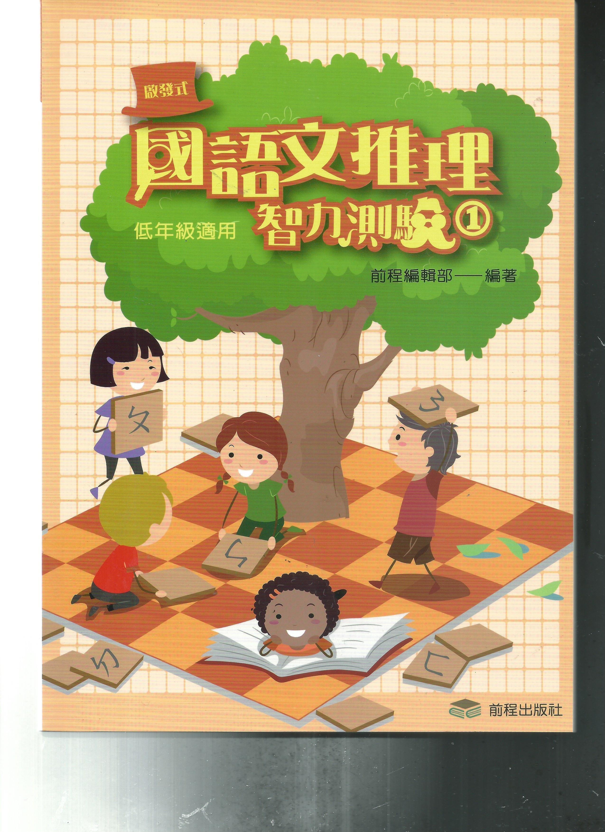 前程 啟發式國語文推理智力測驗(1-4)-低年級