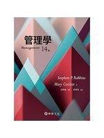 《管理學(14版)》ISBN:9789869781527│華泰