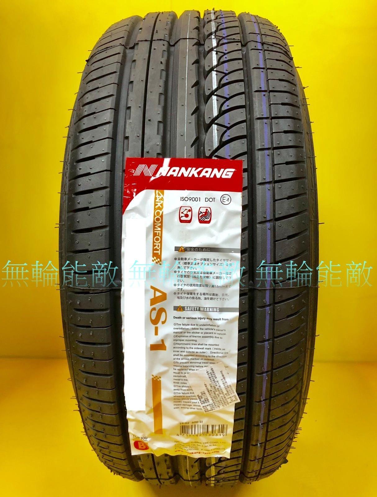 全新輪胎 NAKANG 南港 AS-1 225/45-18 95H 南港 AS1 (含裝)