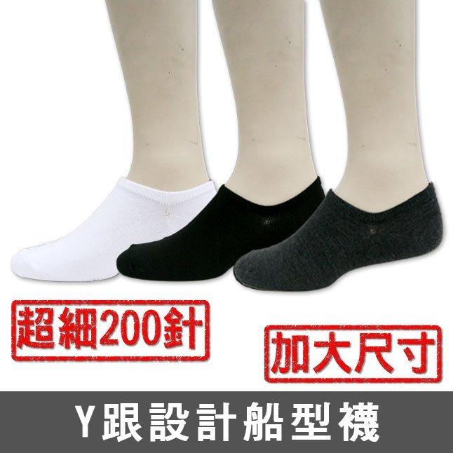 【小小賣場】(12雙入)超低隱形.200針Y跟船襪.加大款[黑白灰3色][B305-10][ ][MIT]