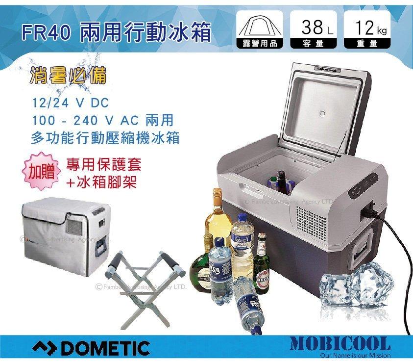 ||MyRack|| MOBICOOL FR40 兩用行動壓縮機冰箱 AC+DC兩用節能A++  加送原廠保護套、冰箱套