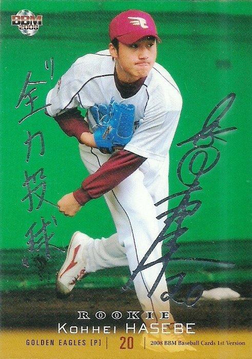 長谷部康平 2008 BBM 1ST VERSION 樂天金鷹 KOHHEI HASBE 新人 印刷銀簽 #358