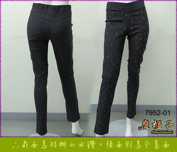 魔櫃子【女裝 --7952】前條狀水鑽 長褲~~~~有二色(黑、灰)可選~~
