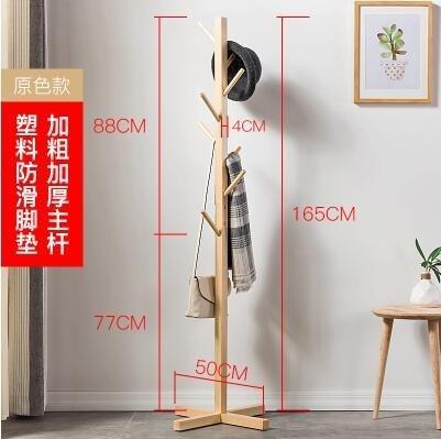 【優上】木馬人 簡易木質落地衣帽架 客廳臥室掛衣架「十字款--原色」