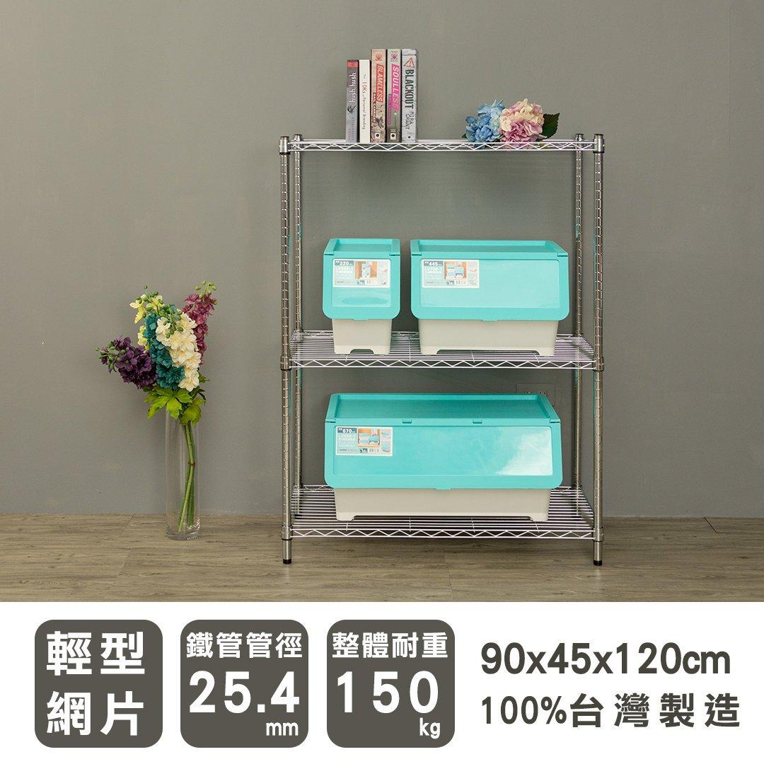 *鐵架小舖*輕型 90x45x120 三層電鍍波浪架 鐵架 收納架 衣櫥 層架 置物架 貨架