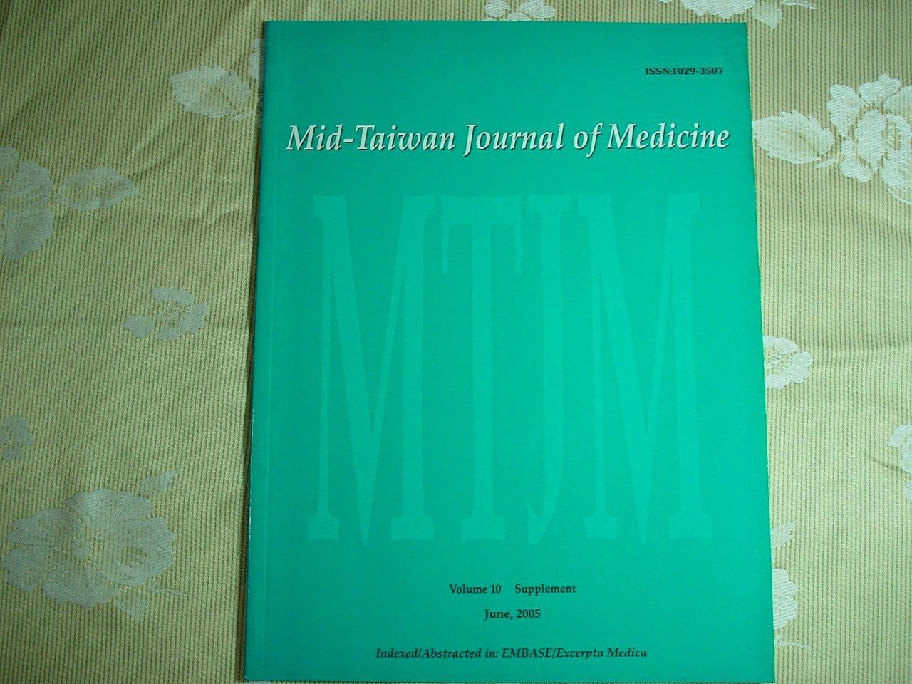 中 醫學科學雜誌 2005年6月 《敗龜板真義之探研》書況為實品拍攝,無標記,如新(如圖)【A1.70】