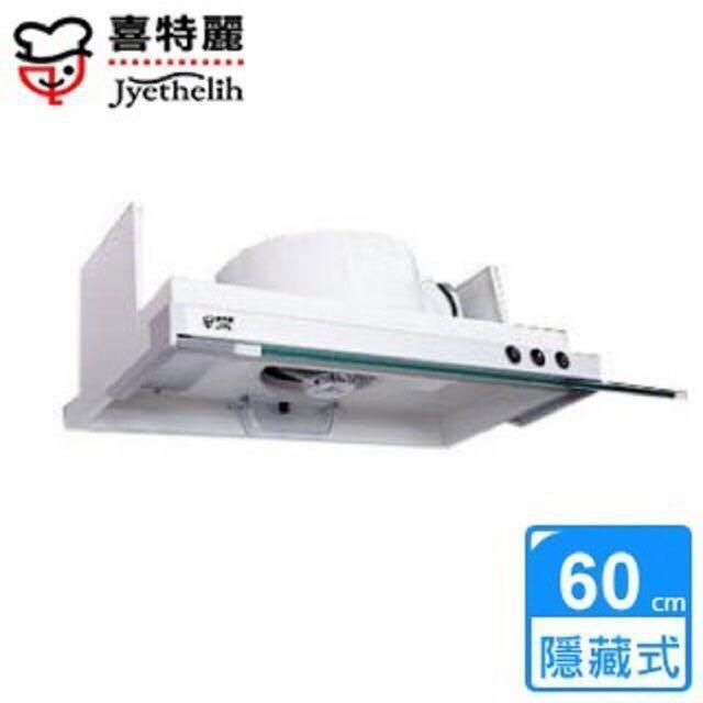 喜特麗 JT-1860 (60公分) 隱藏式超薄油煙機 烤漆白  加500