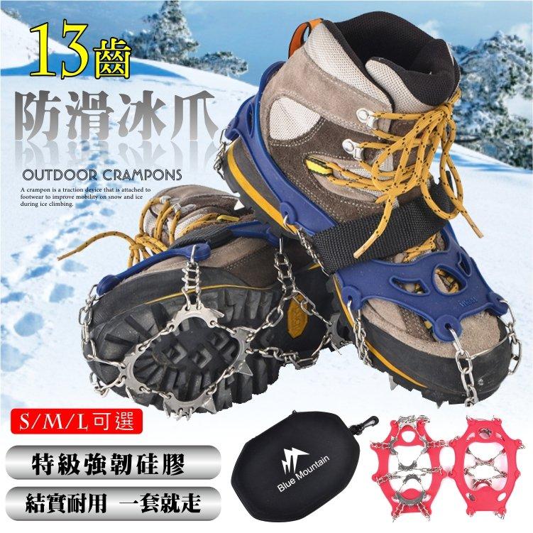 冰爪 13齒 雪地 防滑 鞋套 特級硅膠 不鏽鋼爪 升級粗焊鏈 耐低溫 登山 出國 賞雪 雪地行走