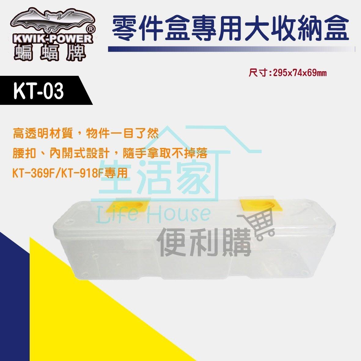 【 家便利購】《附發票》蝙蝠牌 KT-03 零件盒 大收納盒 內盒 KT-369F KT-918F