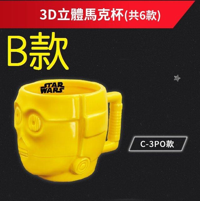 單售~B款(C-3PO) 7-11~星際大戰 傳奇 3D立體馬克杯 黑武士 帝國風暴兵