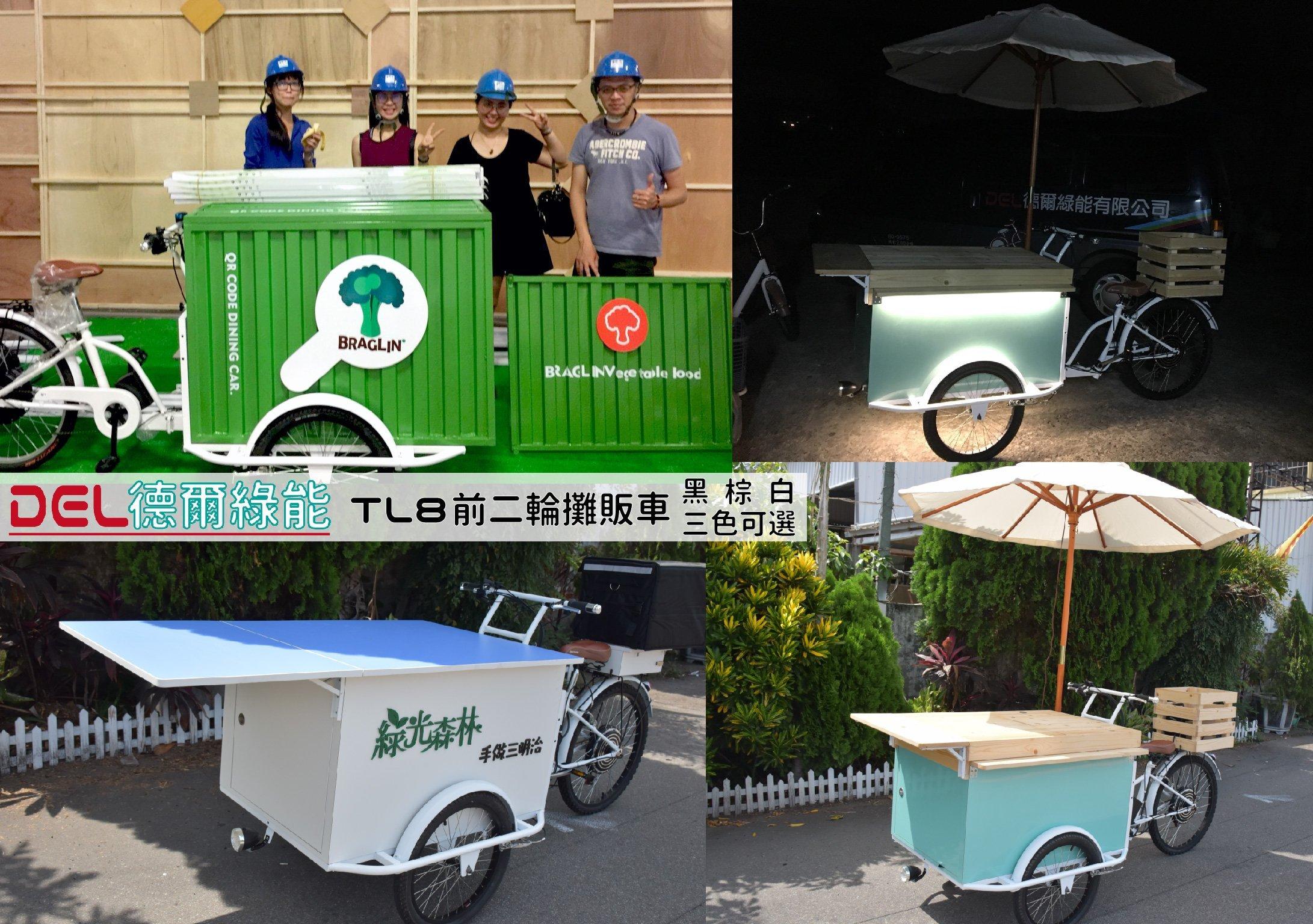 德爾綠能 EA-TL8 台灣製電動倒兩輪三輪車  攤販車 訂做各式攤車 咖啡車 飲料車 搭配Shimano6速變速器