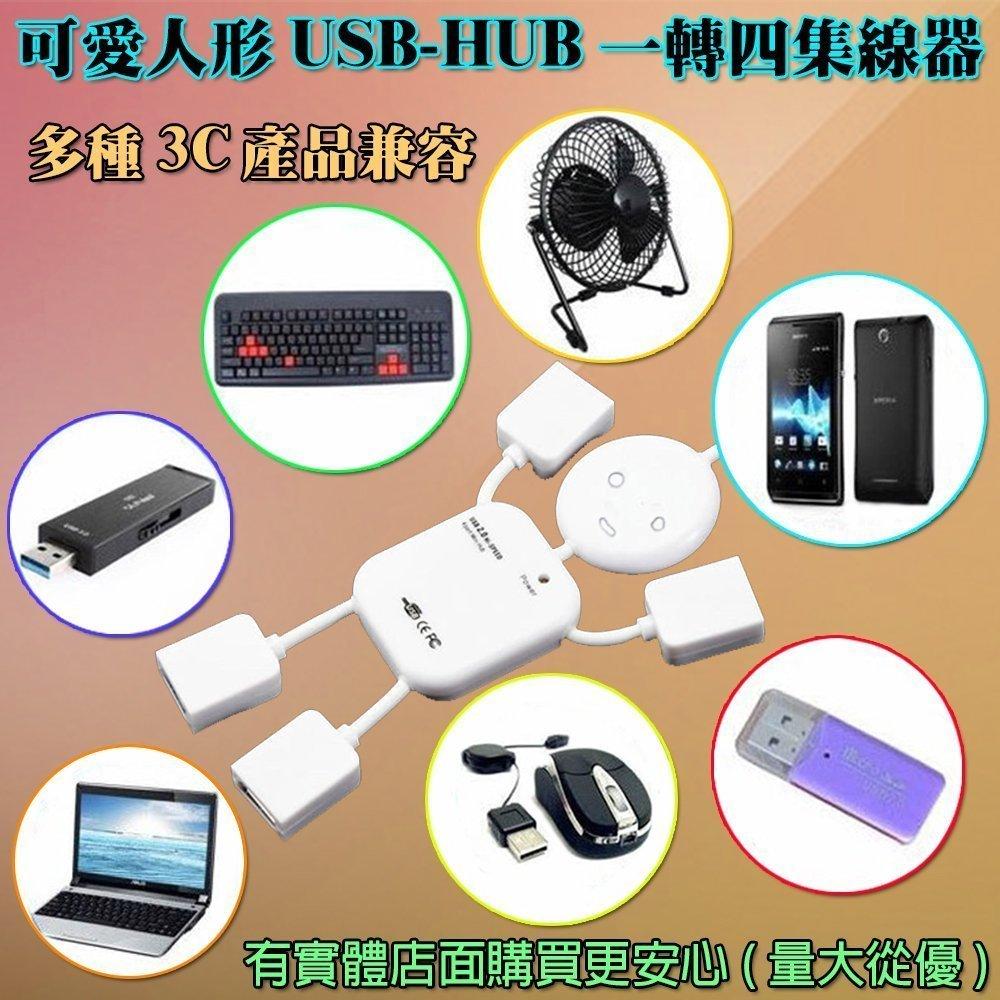 興雲網購2店【38034-101 可愛人形USB-HUB一轉四集線器】  分配器  擴充器  擴充槽 集線器