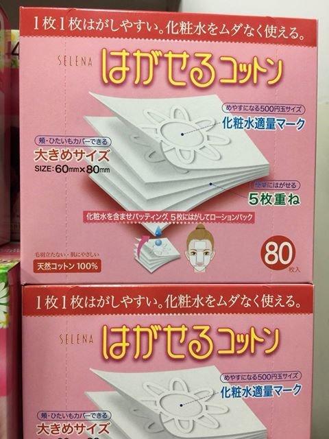 丸三~五層可撕型敷面化妝棉(80枚入)