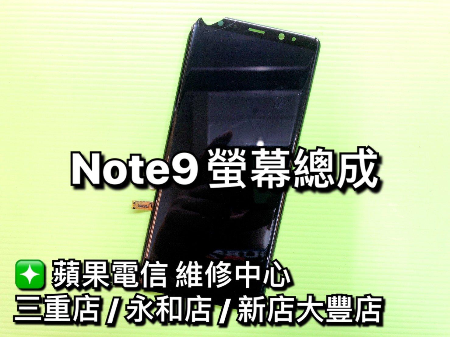 三重/永和【蘋果電信】三星 Note9 液晶螢幕總成 觸控面板破裂 玻璃 LCD維修 綠屏維修