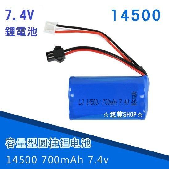 ❼【7.4V 鋰電池 700mAh】大容量充電電池 電動水彈槍 玩具車 電動玩具 ☆悠荳SHOP☆