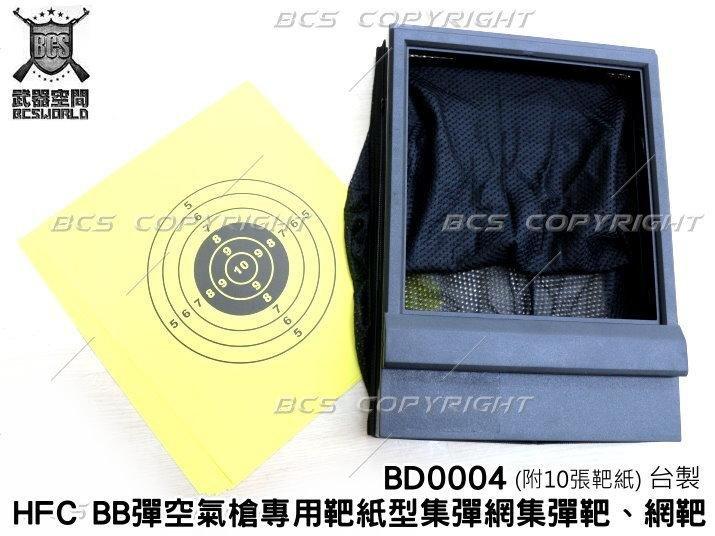 (武莊)現貨 台製 HFC BB彈空氣槍專用靶紙型集彈網(附5張靶紙)集彈靶、網靶-BD0004