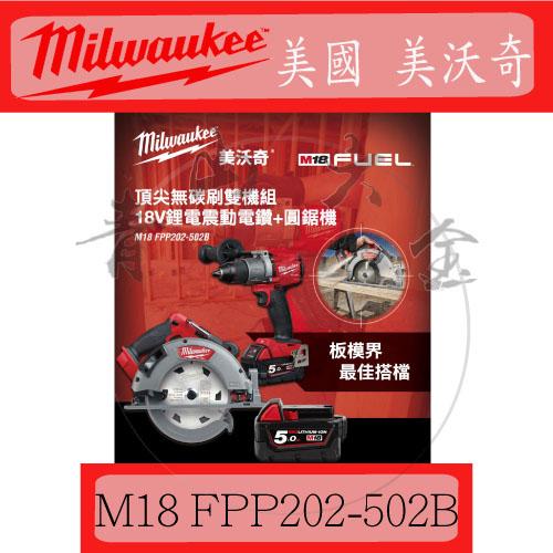 『青山六金』附發票 Milwaukee 米沃奇 M18 FPP202-502B 18V鋰電無碳刷 電鑽+圓鋸機 雙機組