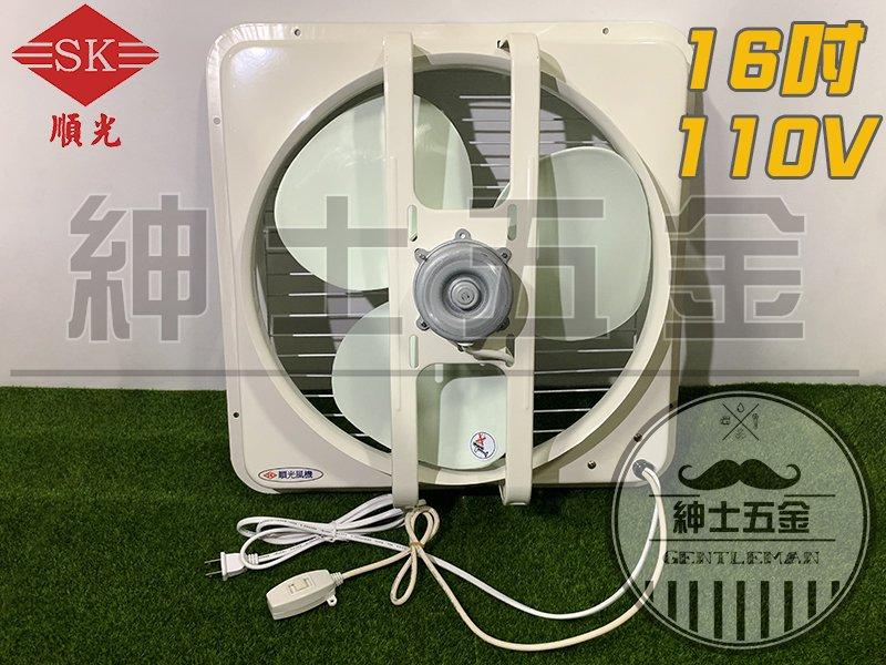 【紳士五金】❤️熱銷新品❤️ 順光牌 JFB-16 (無後網型) 電壓110V 吸排兩用扇16吋 吸排風扇 窗型排風扇
