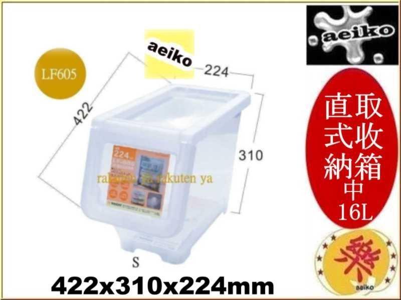 LF605 直取式收納箱 整理箱 置物箱 LF-605 16L 聯府 直 aeiko 樂天 倉庫