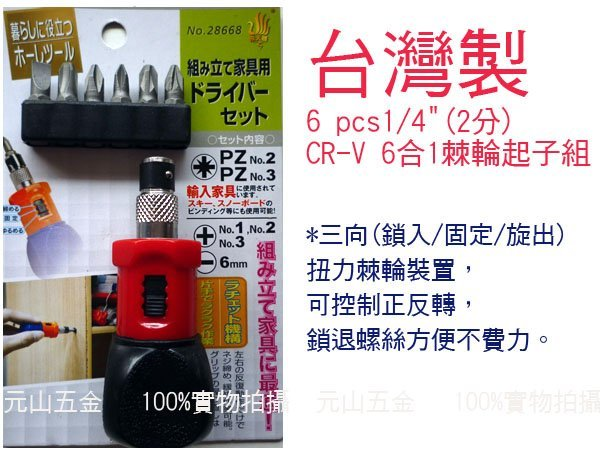 【元山 】 製 6 pcs1 4  2分 CR-V 起子頭 六合一棘輪起子組 正逆轉 棘輪 起子 可替換式多 棘輪