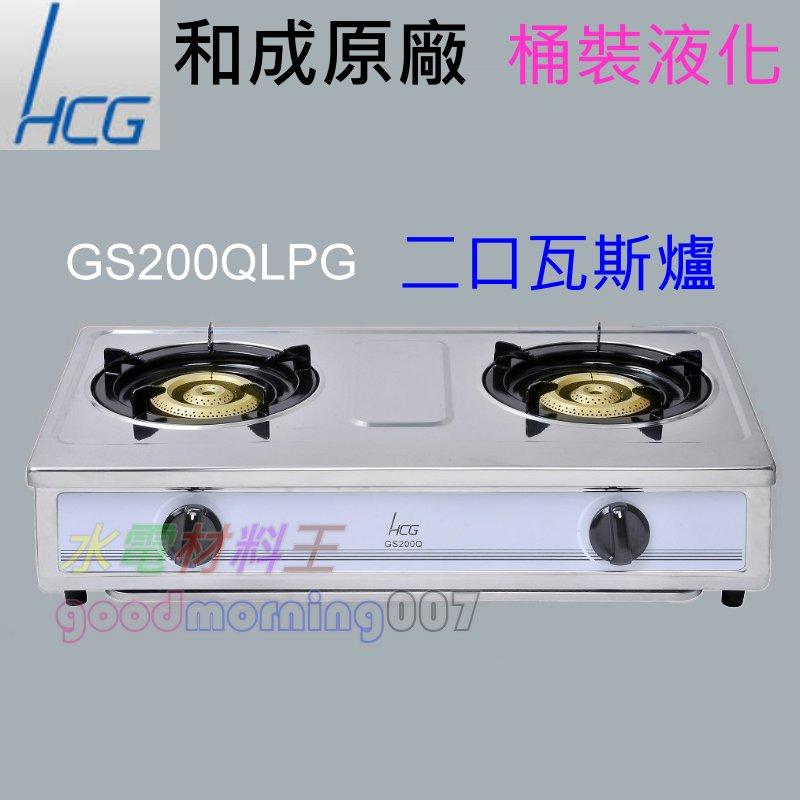 ☆水電材料王☆ HCG 和成 雙口 不鏽鋼瓦斯爐 GS-200QLPG 桶裝瓦斯 液化