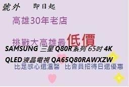 *高雄30年老店* SAMSUNG 三星 Q80T系列 65吋 4K QLED液晶電視 QA65Q80T
