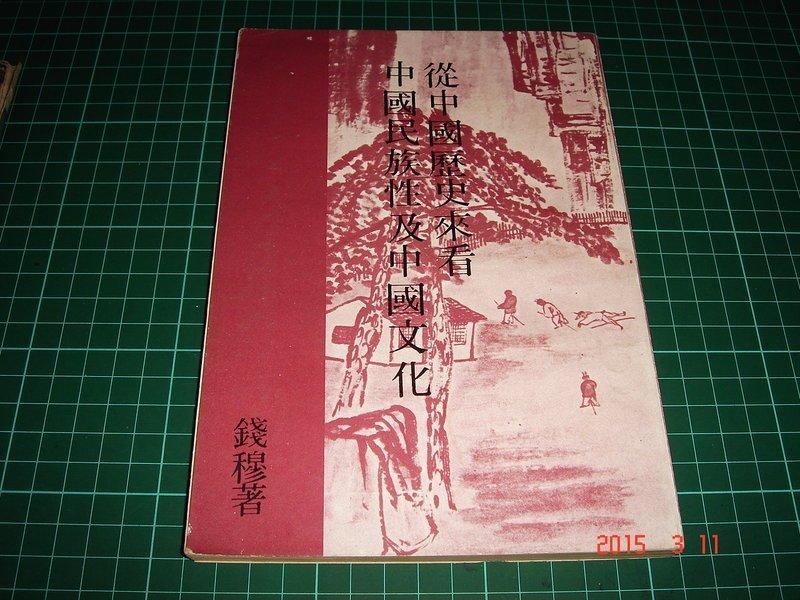 絕版《從中國歷史來看中國民族性及中國文化》錢穆著 1979年 香港中文大學出版 老書【CS超聖文化讚】