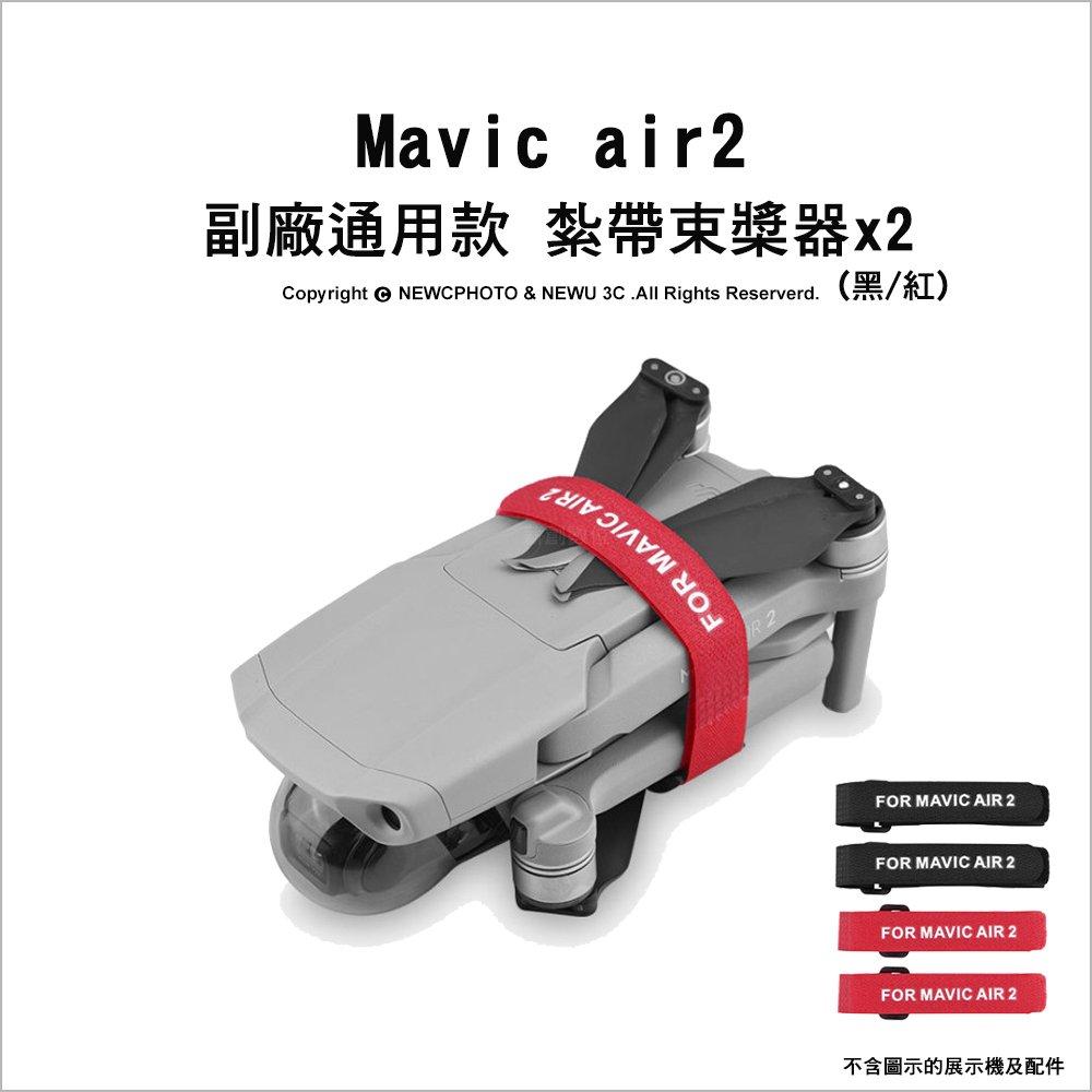 【薪創新竹】副廠 Mavic air2 通用款紮帶束槳器 (黑/紅)
