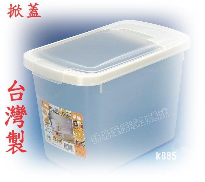 【特品屋】滿千免運  傳統耐用 10kg 掀蓋 米桶(大) 飼料桶 乾糧桶 裝米容器 五穀雜糧桶 儲物盒 儲米桶