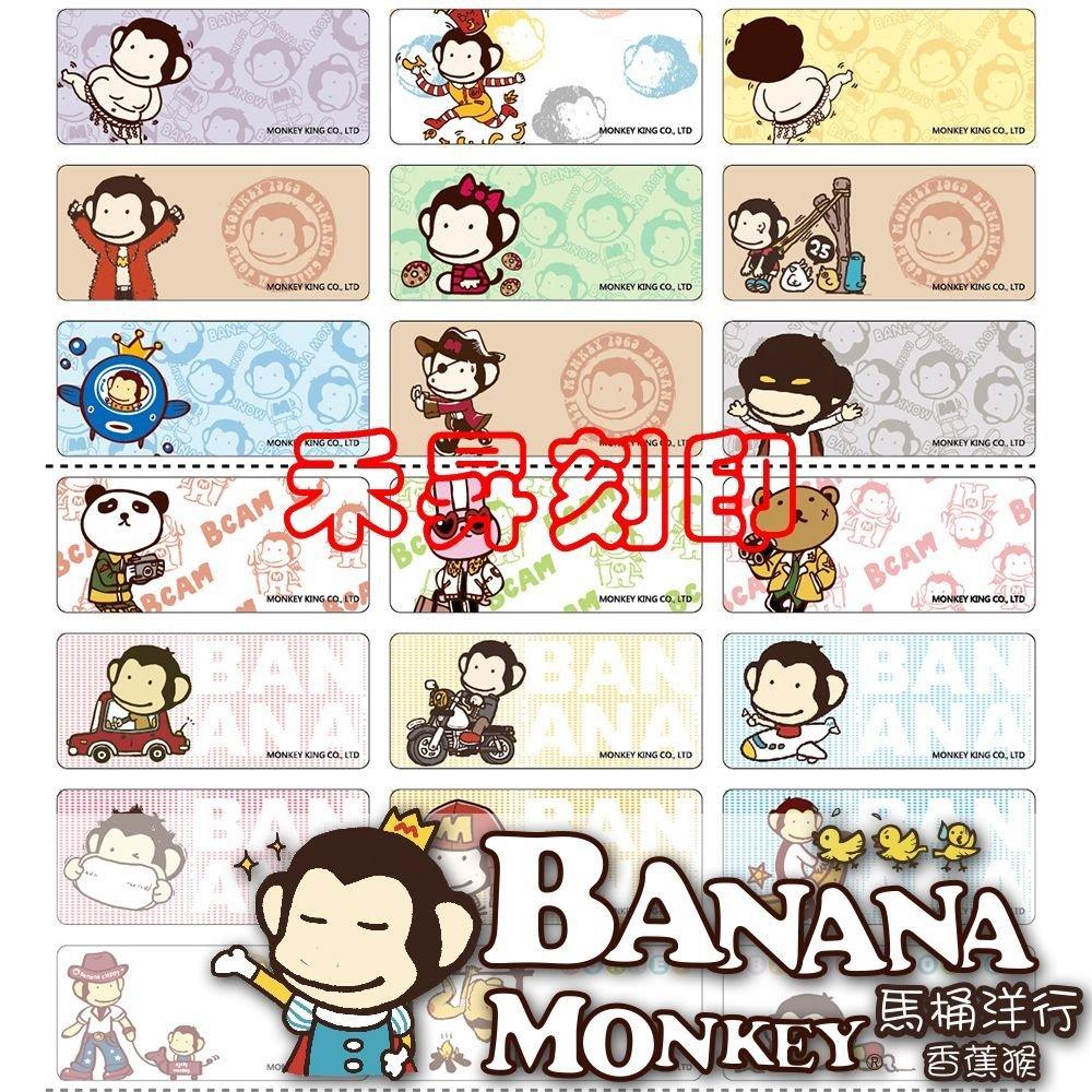 【高雄 禾昇 刻印】 香蕉猴 (360 ) 姓名貼、 防水姓名貼~3.0*1.3公分、每份:165張、特惠120元