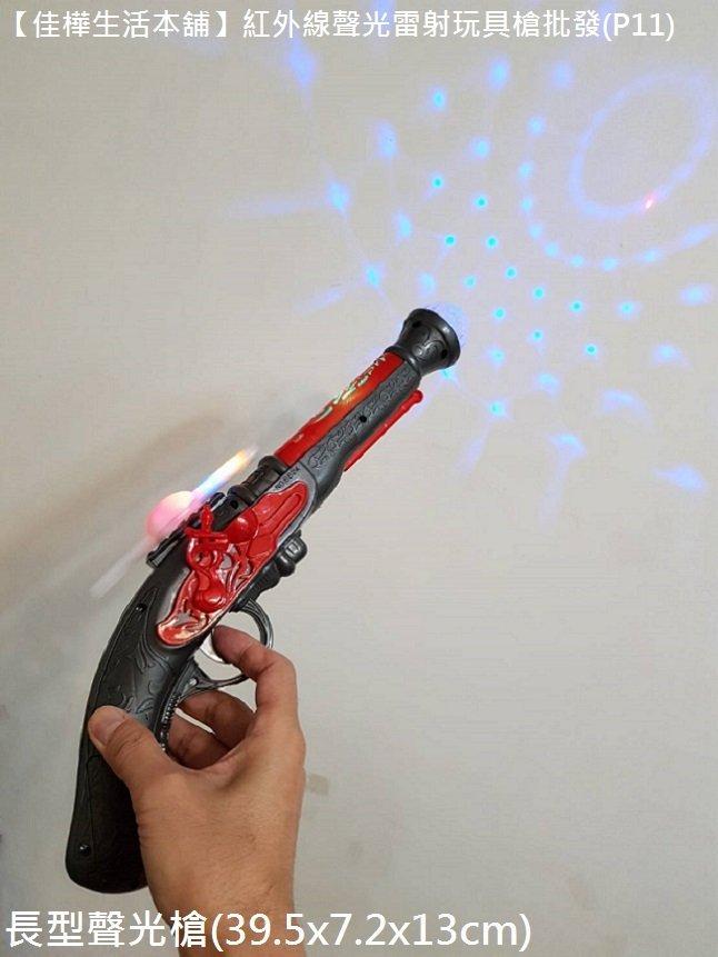 【佳樺 本舖】紅外線聲光雷射玩具槍(P11)元宵節超炫花燈 兒童彩燈音響電動槍 炫彩有槍聲手槍長槍短槍 聲光槍