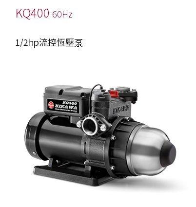 【川大泵浦】東元馬達 木川KQ400 靜音恆壓加壓機 (1/2HP*1) KQ-400