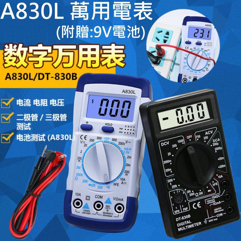 【 】[199 ]A830L手持式數字萬用電表#萬用表 電流表 電壓表 數顯萬能表 帶蜂鳴 交直流電壓表