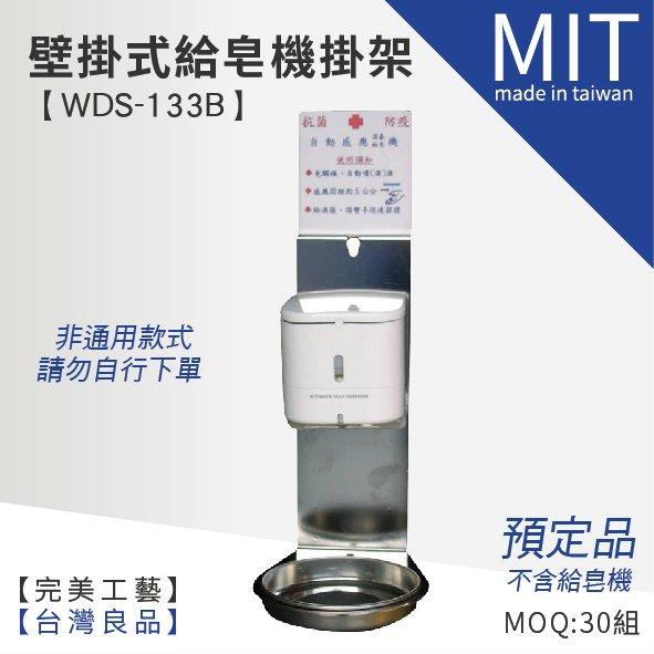 【壁掛式給皂機掛架 WDS-133B】酒精消毒 手指消毒 消毒 給皂機 酒精機 洗手乳 置放架 架子 酒精架