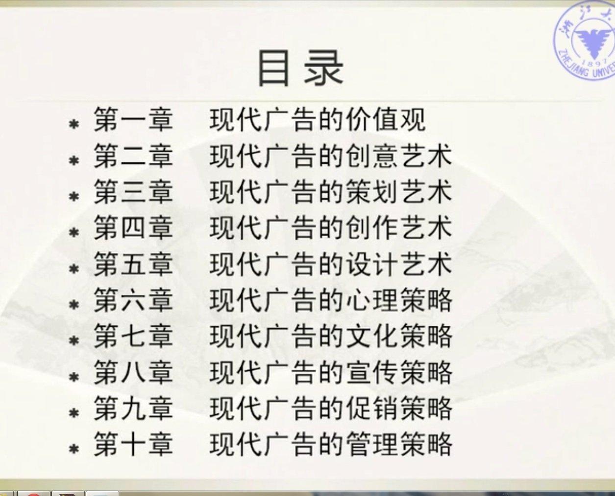 【9420-249】廣告學 教學影片(MP4檔案格式) - ( 24 堂課 浙江大學 ) 330元 !