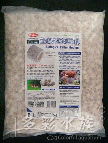 +►►多彩水族◄◄台灣Mr.Aqua水族先生《生物科技陶瓷環.M型/6L》高培菌陶磁環濾材