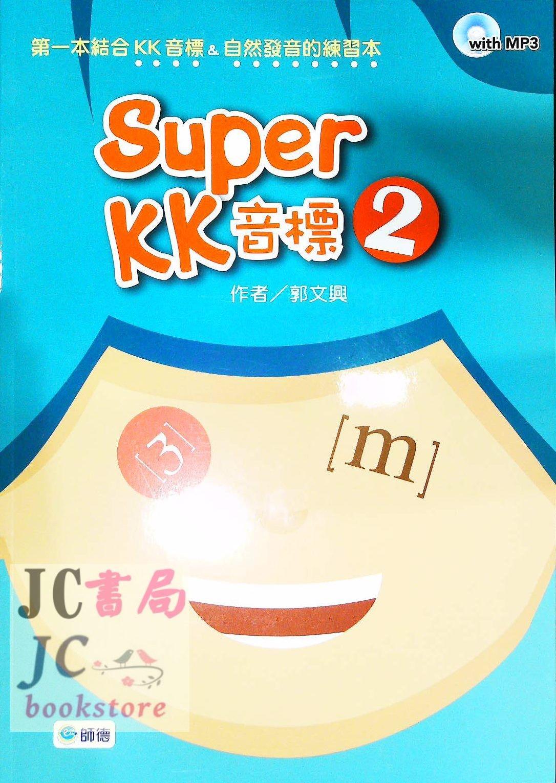 【JC書局】師德出版 英語 學生自修用書 SB321 Super KK音標(2) mp3 (附光碟)
