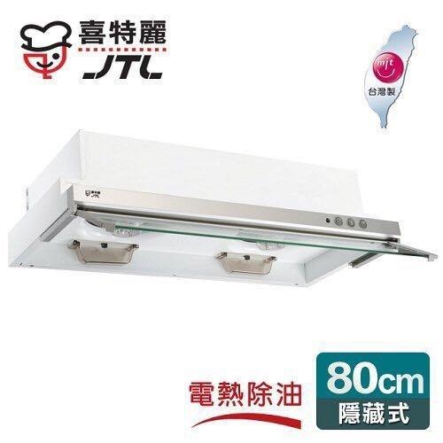 喜特麗 JT-138A (80公分) 隱藏式抽油煙機 電熱除油 烤漆白  加500