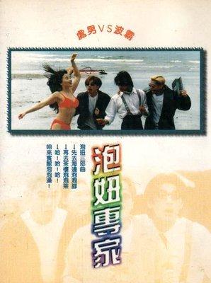 老店新開!絕版 電影 《重慶愛情感覺》泡妞 .金城武 朱茵 蘇有朋DVD