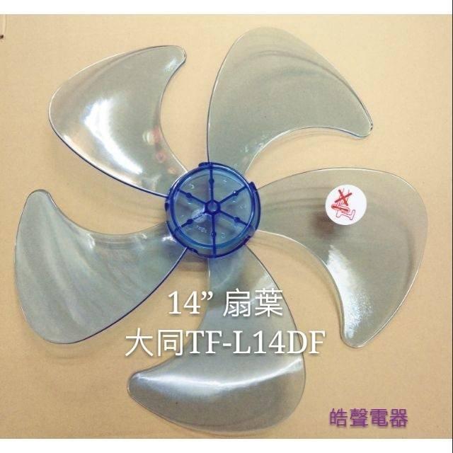 大同TF-L14DF 扇葉 DC節能扇 葉片 14吋大同電風扇扇葉  DC扇扇葉 扇葉 5葉片 【皓聲 】