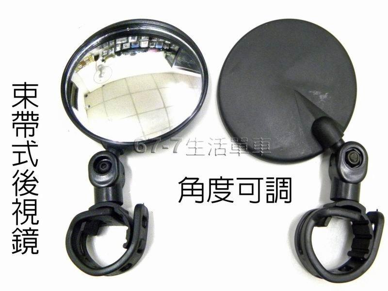 《67-7 單車》 束帶式後視鏡 矽膠扣可調式單車後照鏡 得標價為 一個